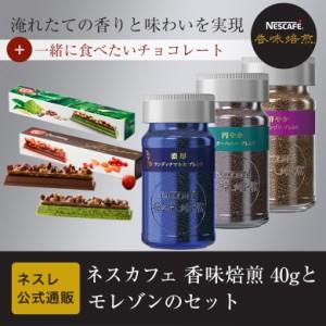 【ネスレ公式通販】ネスカフェ 香味焙煎40gとモレゾンのセット【KITKAT チョコレート】【脱 インスタントコーヒー】