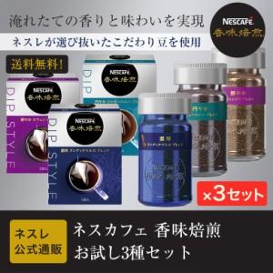 【ネスレ公式通販・送料無料】ネスカフェ 香味焙煎お試しセット×3【脱 インスタントコーヒー】