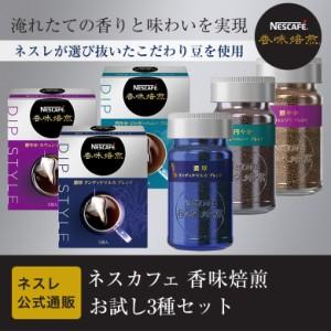 【ネスレ公式通販】ネスカフェ 香味焙煎お試しセット【脱 インスタントコーヒー】