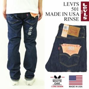 リーバイス LEVI'S 501 MADE IN USA リンス ■バンダナプレゼント■(米国製 アメリカ製 LEVIS コーンデニム ホワイトオーク コーンミル