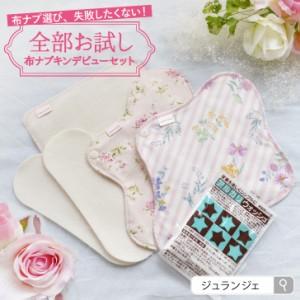 布ナプキン[デビュー5点セット メール便送料無料 日本製]一体型 ホルダー プレーン 洗剤 フリーナ コットン100% 使い捨て布ナプキン