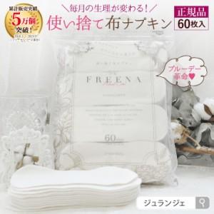 使い捨て 布ナプキン 生理用ナプキン[フリーナ コットン100% 大容量60枚入(テープなし)日本製 正規品 JEWLINGE]メール便送料無料 生