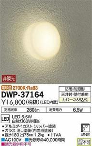 大光電機(DAIKO) LEDアウトドアライト (LED内蔵) LED 6.5W 電球色 2700K DWP-37164