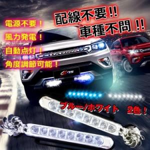 ウィンドパワーライト アウトレット LED デイライト LED 風力 配線不要 セカンドライト フォグランプ セット イルミネーション e059