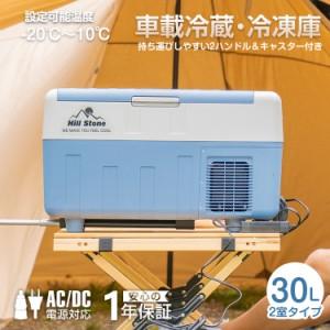 車載 冷蔵庫 冷凍庫 12V 24V AC 保冷 ポータブル ミニ 小型 30L クーラーボックス 家庭用電源付き キャンプ アウトドア ドライブ ee149