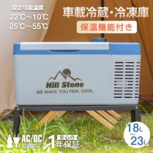 【BIGSALE開催中 12日 9:59まで! 】車載 冷蔵庫 冷凍庫 12V 24V AC 保冷 保温 ポータブル ミニ 小型 18L クーラーボックス 家庭用電源付