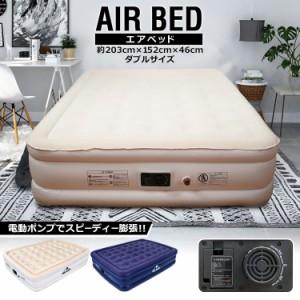 エアーベッド 電動 ダブル キャンプ 寝心地 来客用 簡易 エアベッド 厚さ45cm エアーマット ポンプ内蔵 自動 膨らむ od366