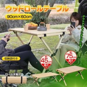 テーブル 折りたたみ レジャー ロール ウッド 91cm ピクニック ローテーブル  ハイテーブル アウトドア キャンプ バーベキュー インテリ