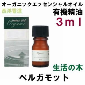【生活の木】オーガニックエッセンシャルオイル 有機ベルガモット 3ml 精油 / アロマオイル / 香料