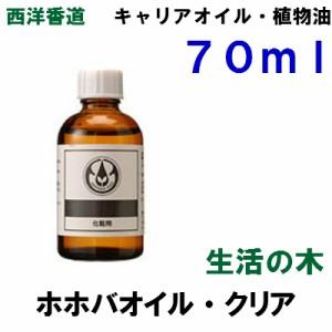 【生活の木】ホホバオイル・クリア 精製 70ml