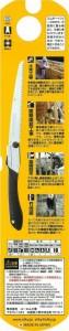 ユーエム工業 ゴムボーイ 万能目 210mm・121−21