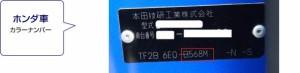 タッチアップペイント タッチペン ホンダ 純正 ブルー系 カラーナンバー B553P コバルトブルーパール ステップワゴン ストリー