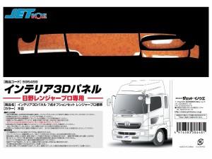 JETイノウエ インテリア3Dパネル オプションセット7点 レンジャープロ標準車 木目調 595459 *トラック用品*