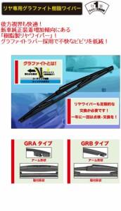 NWB リヤ専用樹脂ワイパー グラファイトタイプ 400mm トヨタ ヴォクシー リヤ用 GRB40 *ワイパーブレード*