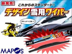 NWB グラファイトデザイン雪用ワイパー 650mm トヨタ カムリ 運転席 右側用 D65W *ワイパーブレード*