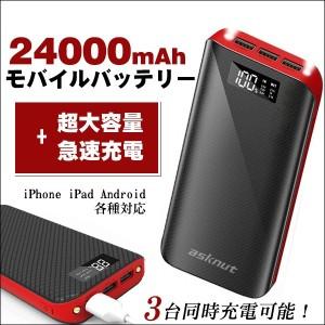 ddc586fe55 モバイルバッテリー 大容量 充電器 急速充電 スマホバッテリー 軽量 24000mAh 薄型 iPhone iPad Xperia