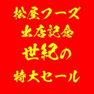 【出店記念特大セール8000円→4480円!】【松屋】新牛めしの具(プレミアム仕様)20個セット【牛丼の具】 肉 送料無料 惣菜