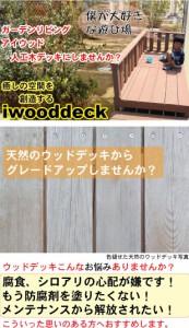 ウッドデッキPLUS 9点セット 1.25坪ブラック アイウッド人工木製 縁台 フェンス 目隠しフェンス バルコニー