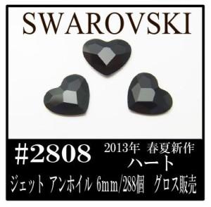 スワロフスキー #2808 ハート【ジェット アンホイル】 6mm/2グロス フラットバック グロス販売