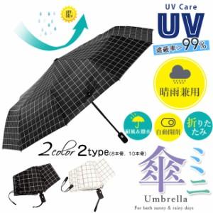 日傘 晴雨兼用 折りたたみ 完全遮光 自動開閉 頑丈な10本骨 2タイプ 遮蔽率>99.9% 遮熱uvカット 防水 汚れに強い 軽量 折りたたみ日傘