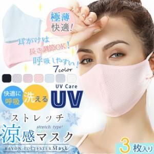 短納期 uvカット マスク 冷感 息苦しくない 3枚入り 接触冷感 伸縮 薄手 紫外線 日よけ対策 伸びる 通気性 ストラップ付き サイズ調整可