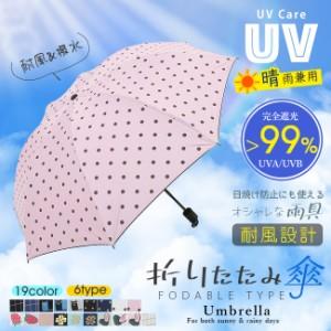 在庫処分 折りたたみ傘 晴雨兼用 uvカット レディース 日傘 可愛い 遮光 遮熱 軽量 丈夫 耐風 撥水 手動 手開き カラ