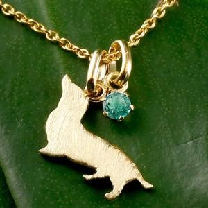 ネックレス 誕生石 犬 エメラルド 一粒 ペンダント ダックス ダックスフンド イエローゴールドk18 18金 いぬ イヌ 犬モチーフ 5月誕生石
