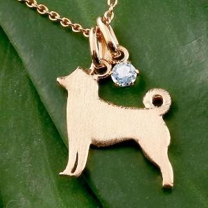 ネックレス 犬 ブルームーンストーン 一粒 ペンダント 柴犬 ピンクゴールドk18 18金 いぬ イヌ 犬モチーフ 6月誕生石 チェーン 人気