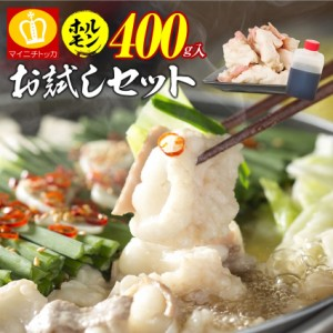 【6周年記念もつ鍋祭】 2セット購入で1セットプレゼント(無料) ホルモン400g もつ鍋セット 博多