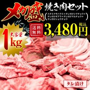 送料無料 焼肉1キロセット お花見やBBQに大活躍 牛ハラミ ホルモン 牛