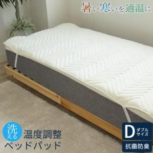 パッド ニトリ ベッド