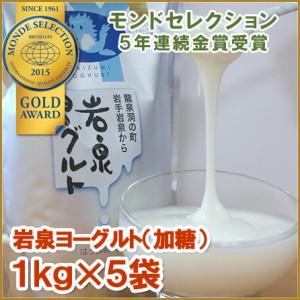 【ヨーグルト】『1kg×5 袋セット(加糖)岩泉ヨーグルト』