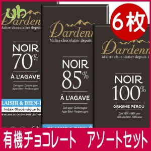 【送料無料】ダーデン[6枚]有機チョコレート 3種(100%、85%、70%)各2枚 アソートセット