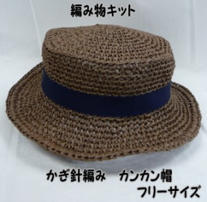 春夏毛糸 パピー リーフィーで編むかぎ針編み帽子の編み物キットカンカン帽 【あみものキット/かぎ針編みキット/ニットキット/手作り