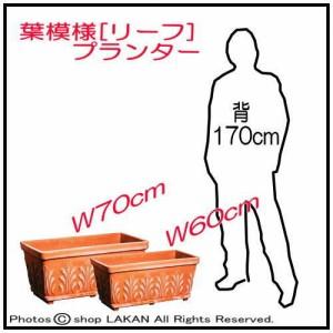 葉模様プランターW70cm横長型樹脂鉢/セラルンガ社 [PSE470]