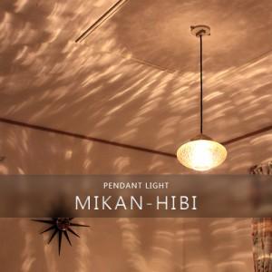 ペンダントライト 1灯 みかんヒビ[蜜柑 mikan-ミカンひび]キューブ【照明 おしゃれ シ