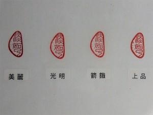 印泥 西冷印社 美麗 五両(150g) 【朱肉 落款 篆刻】