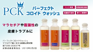 【送料無料】【大容量】マラセチア菌に効能あり PCK パーフェクト コロイド ウォッシュ ペット ナチュラル コンディショナー サ
