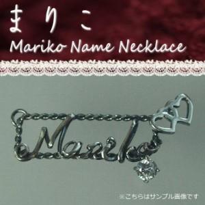 【まりこ マリコ Mariko 】 シルバー製Your Name Necklaceネームネックレス 名前ネックレス