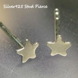 【シルバーピアス】直径3mmのシンプルなとっても小さなプレーンタイプのお星様★スタッドピアス 【スター レディースピアス】