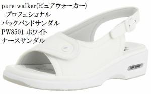 ナースシューズ 看護師向けシューズ pure walker(ピュアウォーカー) PW8501 バックバンドサンダル  抗菌 防臭 軽量設計 スニーカーサンダ