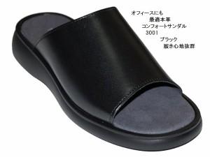 本革 日本製 made in japan 3001 オフィースにも最適 モード サンダル  本革  コンフォート サンダル つっかけ 粋 所谷 ヤマ
