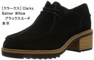 """""""【送料無料】Clarks クラークス正規品 [クラークス] Balmer Willow 本革 レースアップ カジュアル  26118875 26118877 26120077 レデ.."""