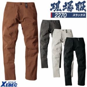 スラックス ジーベック 2270 ストレッチ ズボン パンツ 作業服 作業着 春夏 XEBEC ユニフォーム 2274シリーズ