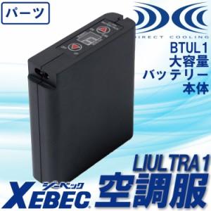 """""""空調服 ジーベック 大容量バッテリー本体 BTUL1 空調服用 オプションパーツ XEBEC"""""""