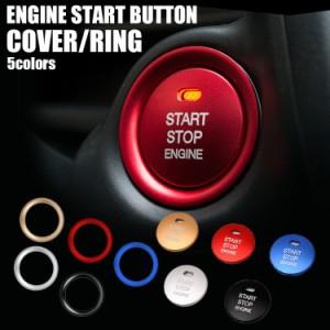 エンジンスタートボタンカバー プッシュ かっこいい 車 カー用品 ドレスアップ 簡単取付 汎用 レッド ブルー ゴールド シルバー ブラック