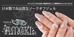 ジェルネイル セルフ カラージェル アンジェル AMGEL カラージェル AG1033 カスバグレー 3g