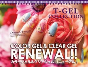 ジェルネイル カラージェル T−GEL COLLECTION ティージェル カラージェル D004 ピンク 4ml