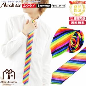 ネクタイ ナロー レインボー カラフル 七色 | ナロータイ 虹 虹色 目立つ メンズ プレゼント スーツ ビジネスマン ギフト かっこいい フ