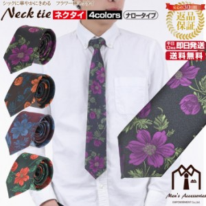 ネクタイ ナロー 花柄 フラワー パターン | 花 高級 ナロータイ 気品 かっこいい プレゼント 父の日 ビジネスマン フォーマル メンズ 結